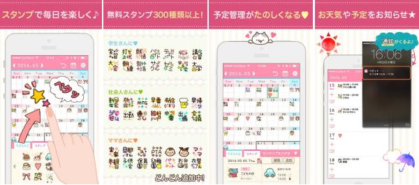 ペタット-カレンダー-かわいい無料のスケジュール帳アプリ