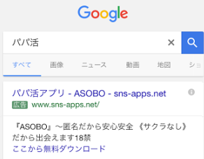 asoboパパ活アプリ
