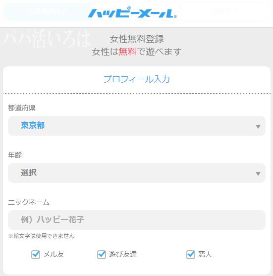 ハッピーメールプロフィール登録
