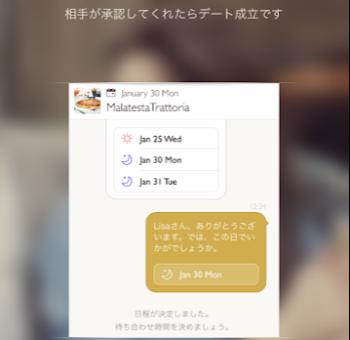 Dine使い方03